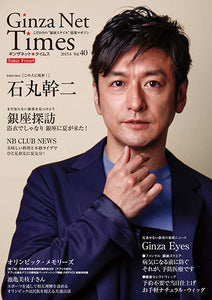 Ginza Net Times Vol.40