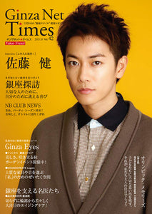 Ginza Net Times Vol.42