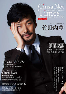 Ginza Net Times Vol.43