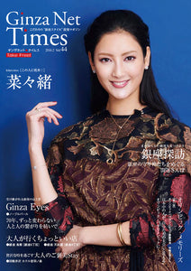 Ginza Net Times Vol.44
