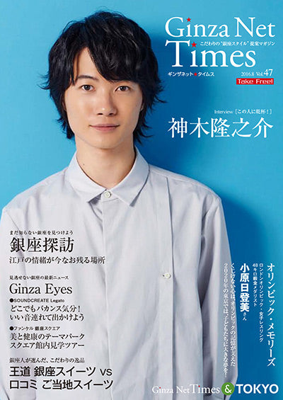 Ginza Net Times Vol.47