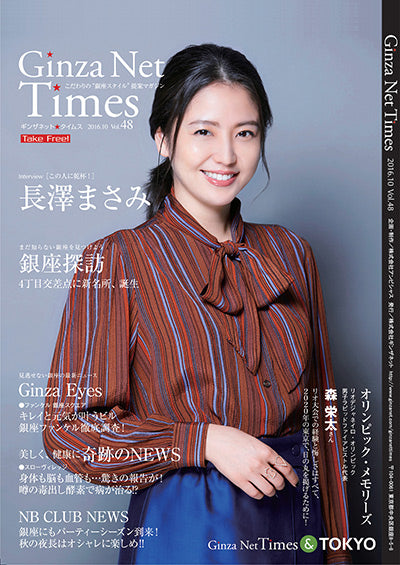 Ginza Net Times Vol.48