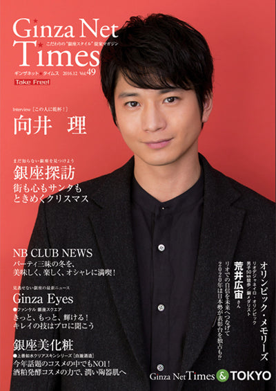 Ginza Net Times Vol.49