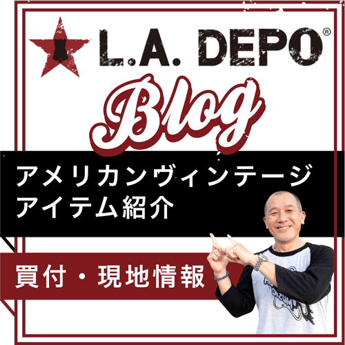 L.A. DEPOブログ アメリカンヴィンテージアイテム紹介