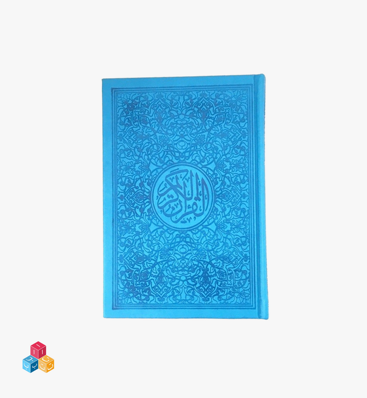 Rainbow Quran - Turquoise Colour