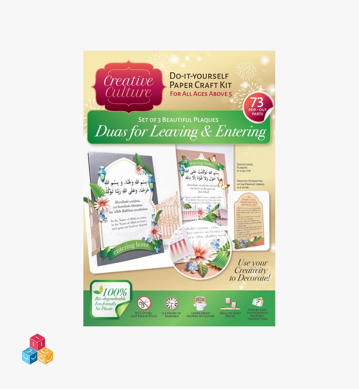 Duas for Leaving & Entering- Paper Craft Kit