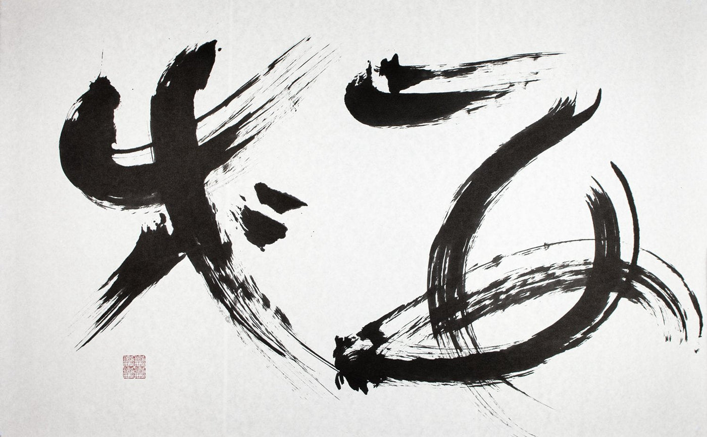 JAPANESE CALLIGRAPHY LARGE FORMAT