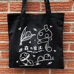 Black cotton bag - Friends of the forest