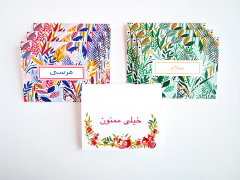 Little Persian greeting cards