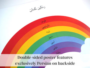 Persian / Farsi Color Learning Set