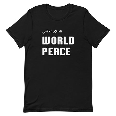 World Peace Arabic Text Black Unisex T-Shirt