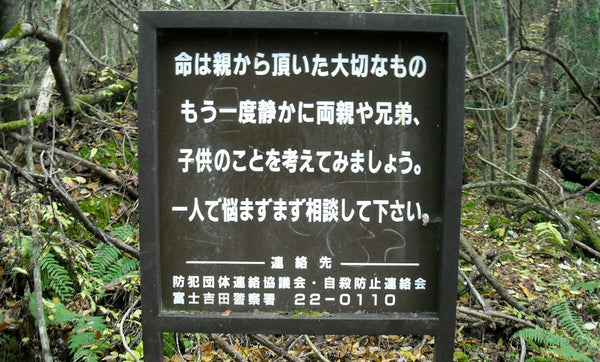 suicide help japan forest