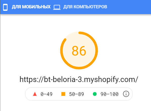 Beloria theme mobile PageSpeed rating 86