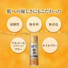 Load image into Gallery viewer, HadaLabo Gokujyun Premium Hyaluron Lotion (170ml)