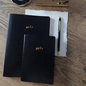 NEW Personalised Arabic Name Gold Embossed Notebooks by Safar London