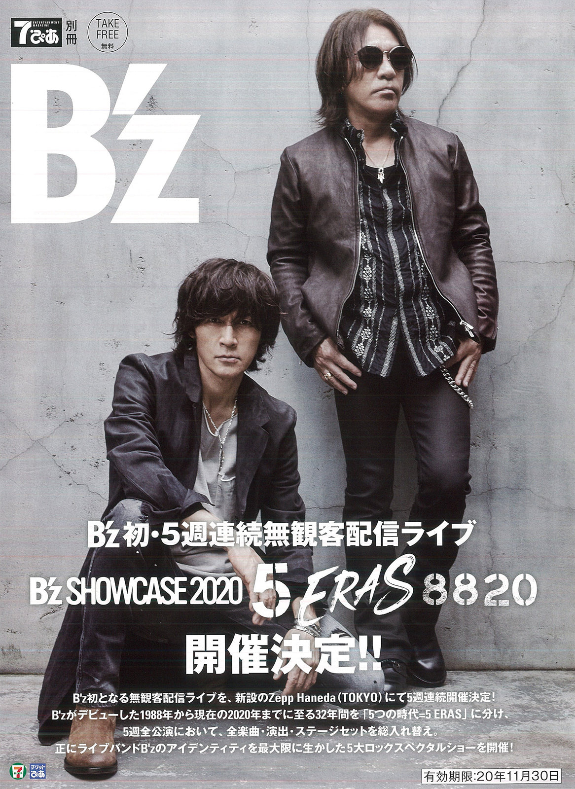 [B'z Special] 7 Pia Separate Volume November Issue