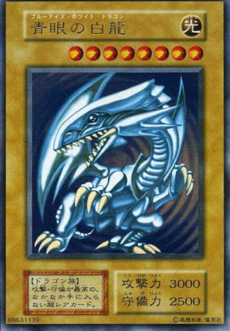 First Edition Blue-Eyes White Dragon