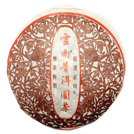 Folk Art Bingcha Pu-erh Tea