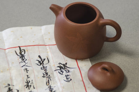 Yixing Teapot with Leaf Design (8.5 oz) - artist stamp