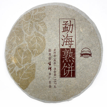 Menghai Brown Bingcha Pu-erh Tea