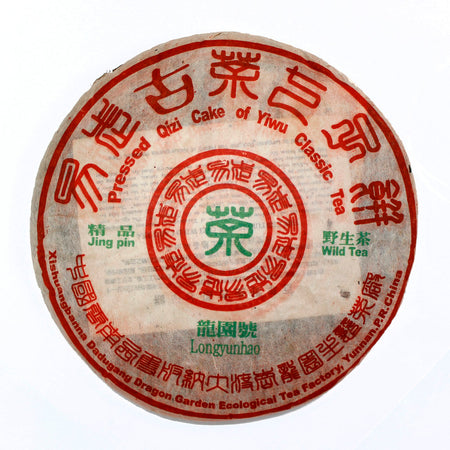 Yiwu Long Yuan Hao Pu-erh Tea