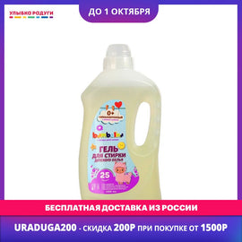 Baby Liquid Laundry Detergent Bambolina 3081359 Улыбка радуги ulybka radugi r-ulybka smile rainbow gel for linen Mother Kids Care Cleaning kid