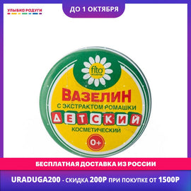 Baby Lotions & Creams Фитокосметик 3053075 Mother mothers Kids kid Baby Care Babies Skin lotion cream humidification moistening wetting nutrition Улыбка радуги ulybka radugi r-ulybka smile rainbow косметика vaseline