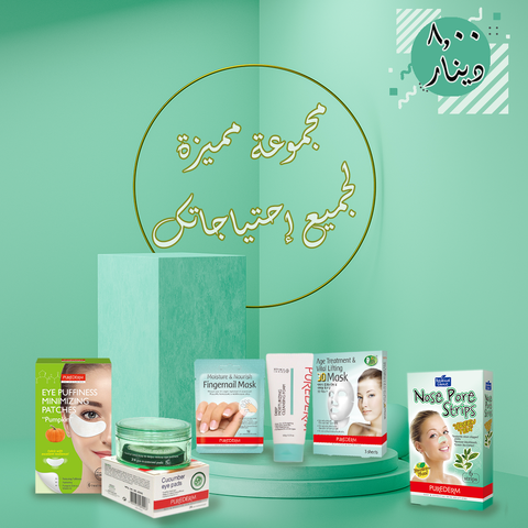 Purederm - Beauty Collection Offer