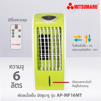 Air cooler fan Mitsumaru AP-MF16MT