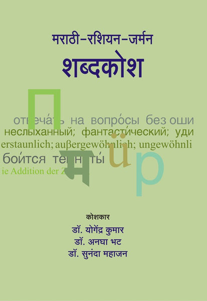 Marathi - Russian - German Shabdakosh (Hardcover)