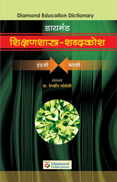 Diamond Shikshanshastra Shabdakosh(English Marathi)