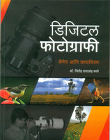 Digital Photography (Camera Aani Chhayachitran)
