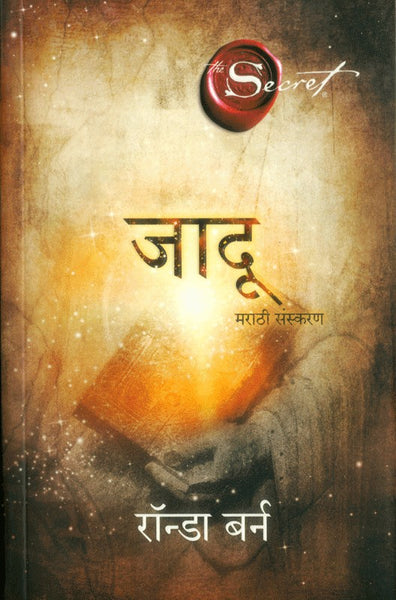 Jaadu (Marathi Vesion of The Secret)