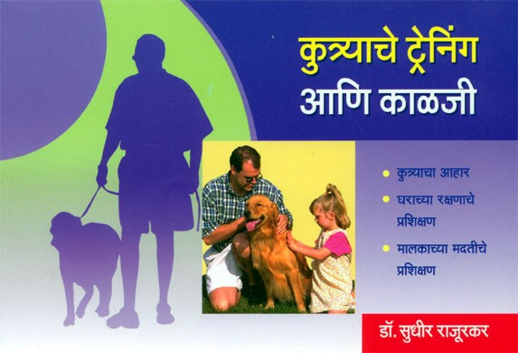 Kutryache Training Ani Kalaji (Dog Training)