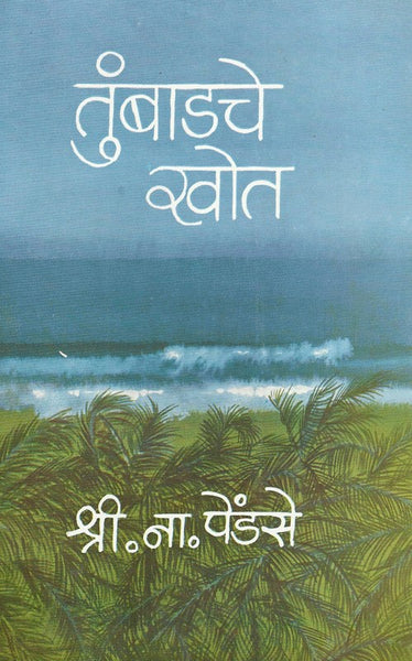 Tumbadche Khot (Part 1) (Hard Cover)