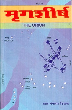 Mrugasheersha (The Orion - Or Researches into The Antiquity of the Vedas)