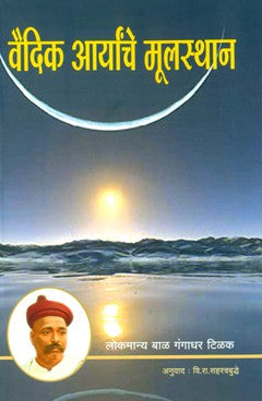 Vaidik Aaryanche Moolsthan (The Arctic Home in the Vedas)