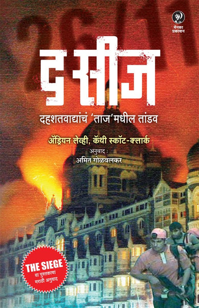 The Siege (Marathi)