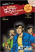 Fantastic Feluda Black Set (4 Books)