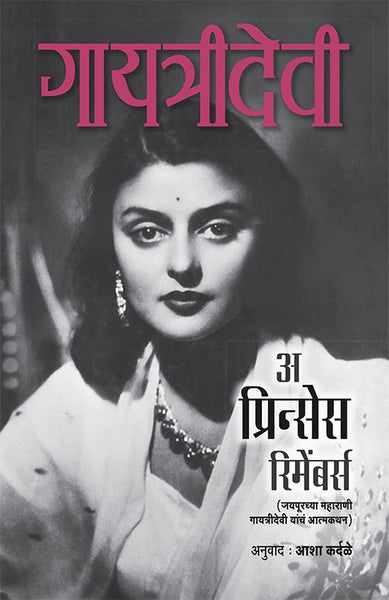 A Princess Remembers: Gayatri Devi