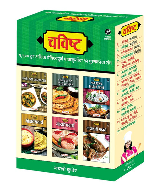 Chavishta Series (Set of 12 Recipe Books)