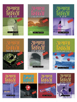 Agatha Christie (Second Set) (Set of 10 books)