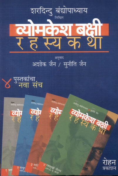 Vyomkesh Bakshi  Rahasyakatha (Set of 4 books)