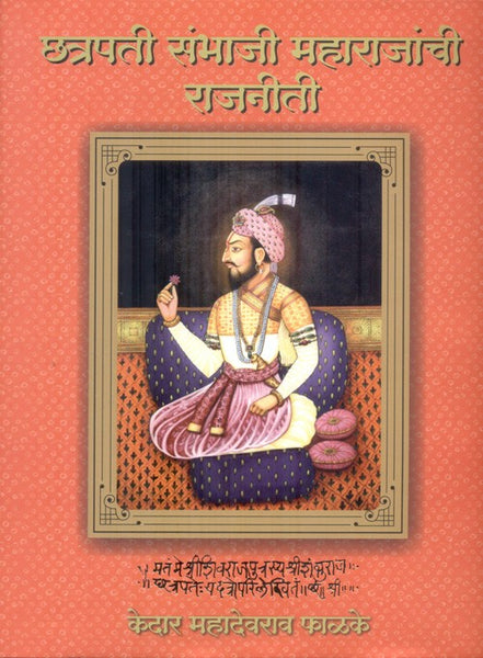 Chhatrapati Sambhaji Maharajanchi Rajneeti (Marathi) (Hard Cover, All Colour)