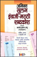 Abhinav Sulabh Eng-Mar Dictionary