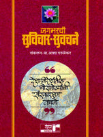 Jagbharachi Suvichar-Suvachane (Pocket Book)