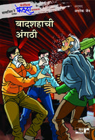 Badshahchi Angthi (Adventures of Feluda)