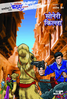 Soneri Killa (Adventures of Feluda)