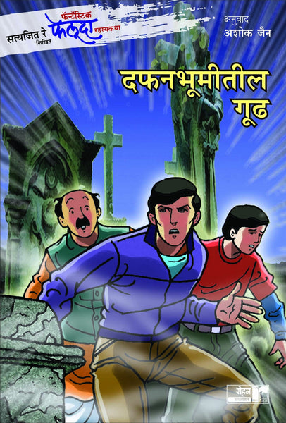Dafanbhumitil Goodh (Adventures of Feluda)