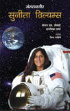 Antaralveer Sunita Williams